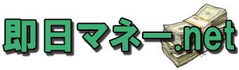 【クレジットカード現金化】口コミ比較優良業者ランキング - 即日マネー.net