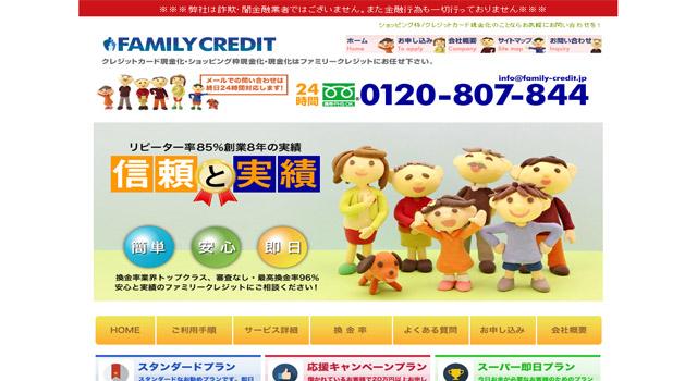 ファミリークレジットの特徴と評価