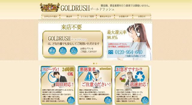 GOLDRUSH(ゴールドラッシュ)の特徴と評価