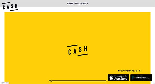 新時代の質屋的サービス『CASH』 – アプリ撮影で即現金!不正した場合はどうなる?