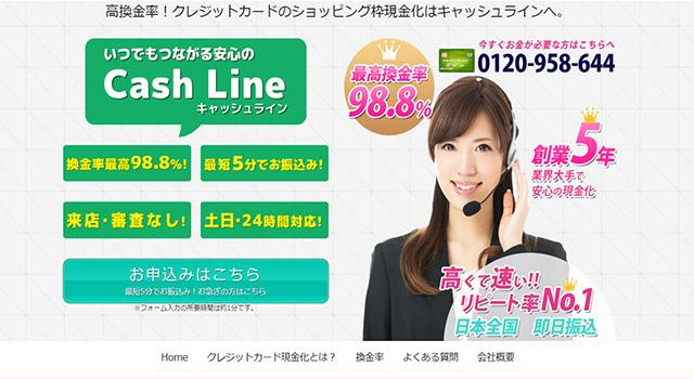 キャッシュラインを利用すればネットですぐにクレジットカード現金化が実現