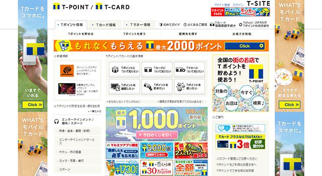 Tポイントカードのポイントを現金化する方法について
