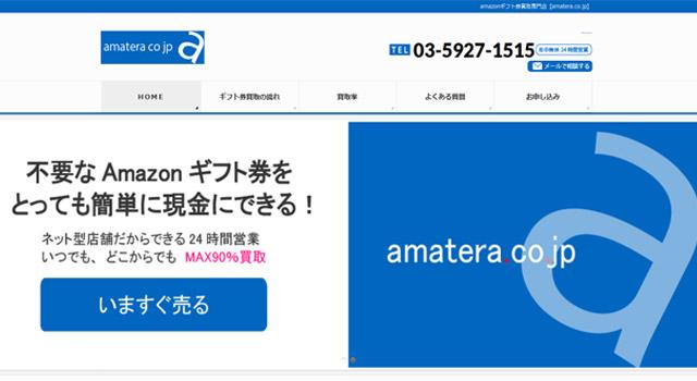 amatera.co.jpの特徴と評価