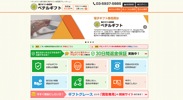 ベテルギフト【口コミ評価・評判】