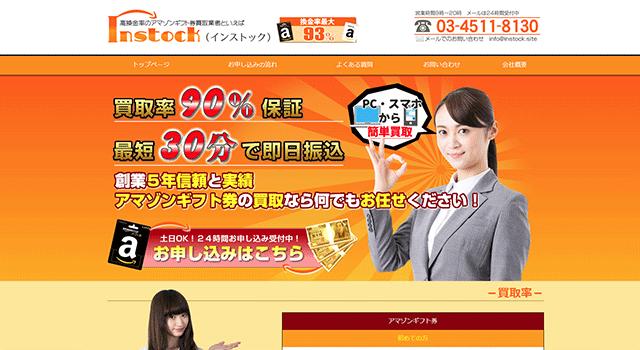instock(インストック)【口コミ評価・評判】